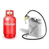 Бензин, газ