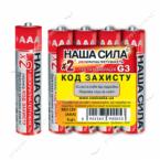 Батарейки Наша Сила Alkaline AA FR06